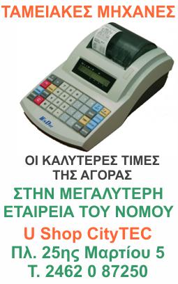 ΤΑΜΕΙΑΚΕΣ ΜΗΧΑΝΕΣ
