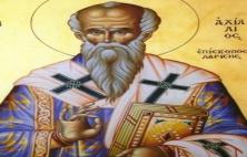 Πρόσκληση εορτασμού Πολιούχου Γρεβενών Αγίου Αχιλλείου