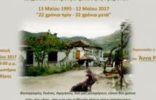 Παρουσίαση για την επέτειο 22 χρόνων από τον σεισμό της 13ης Μαΐου 1997