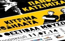 Η πρώτη συναυλία του 3ου Φεστιβάλ Μουσών ξεκινάει Παρασκευή 11 Ιουλιού με Πάνο Κατσιμίχα και Κίτρινα Ποδήλατα