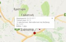 Σεισμός 3.8 ρίχτερ στα Γρεβενά