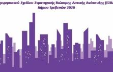 Ερωτηματολόγιο Επιχειρησιακό Σχέδιο Στρατηγικής Βιώσιμης Αστικής Ανάπτυξης (ΕΣΣΒΑΑ)