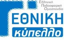 Στο ΔΑΚ Γρεβενών ο ημιτελικός κυπέλλου Απόλλων Καλαμαρίας - Καραϊσκάκης