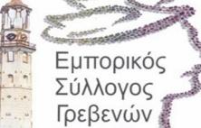 Γενική συνέλευση Εμπορικού Συλλόγου Γρεβενών την Τετάρτη 17/05/2017